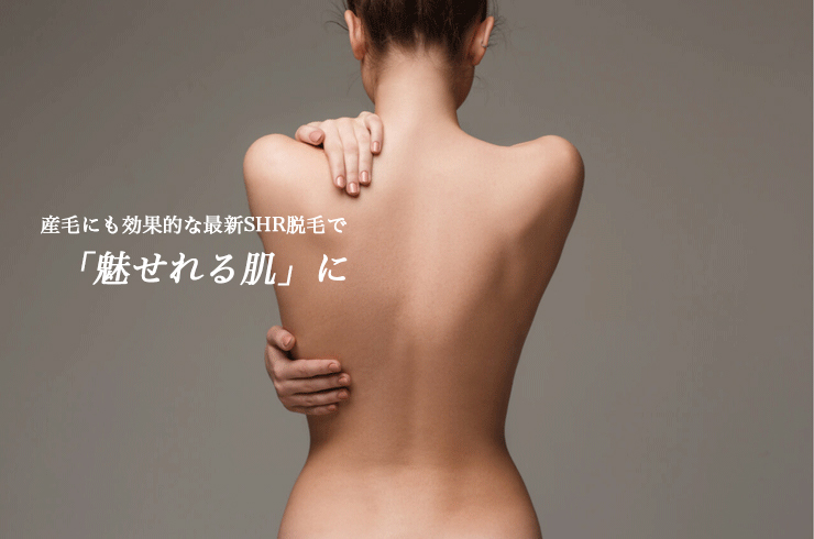 Woman back with message 魅せれる肌に